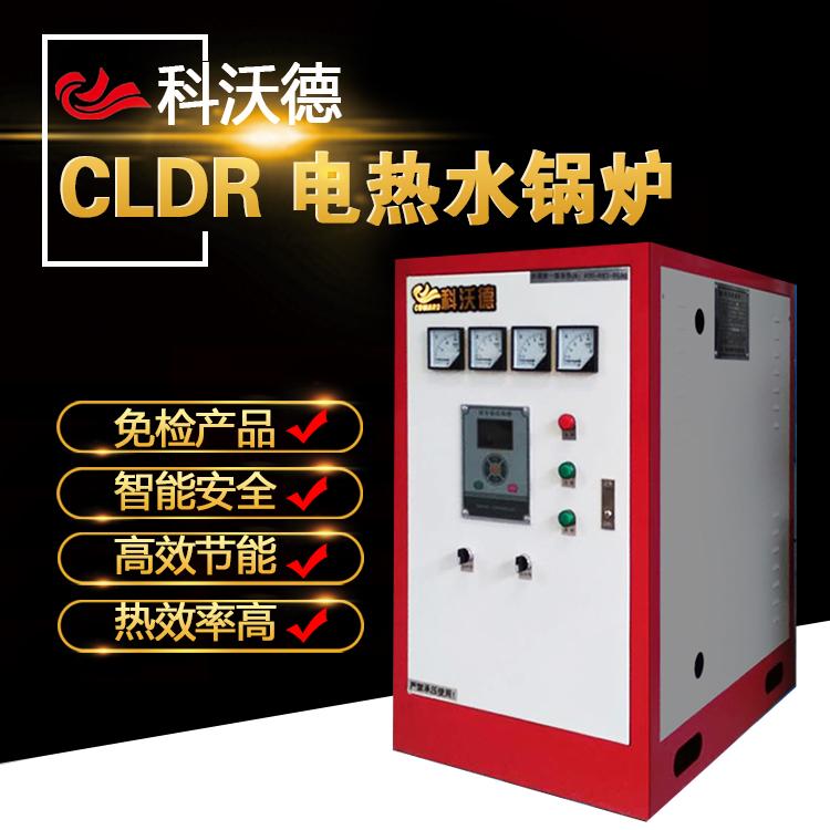 CLDR電熱水鍋爐 密云水庫